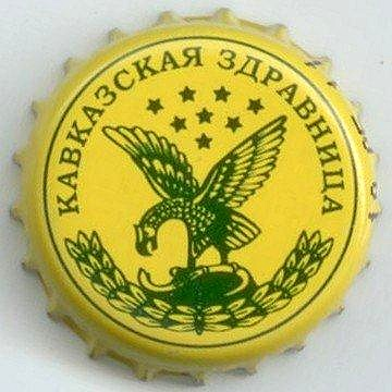 ru_essentuki_ yellow_green